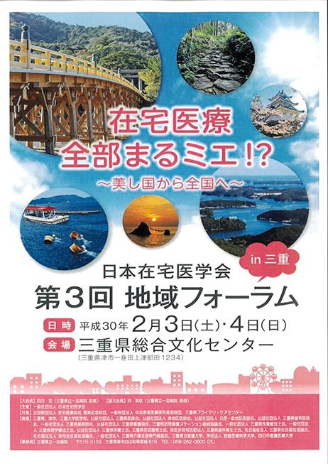 日本在宅医学会
