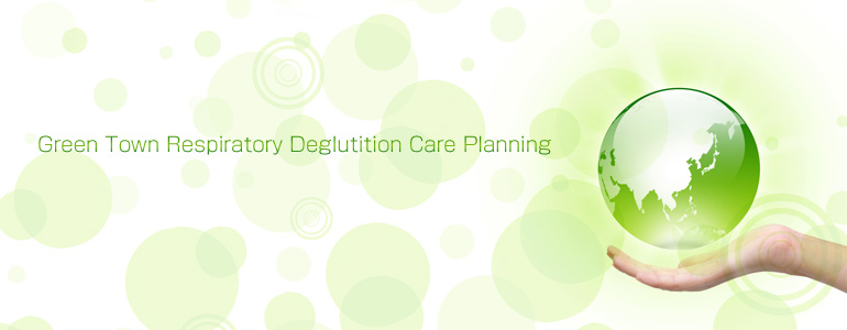 Green Town Respratory Deglutition Care Planing